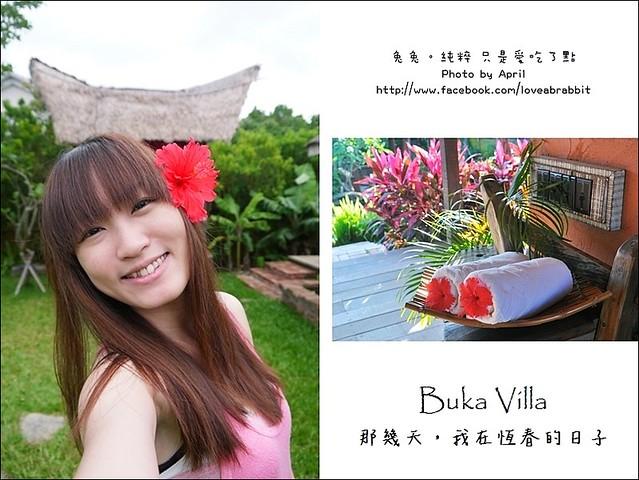屏東恆春住宿|Buka Villa-跟峇里島一模一樣啊!