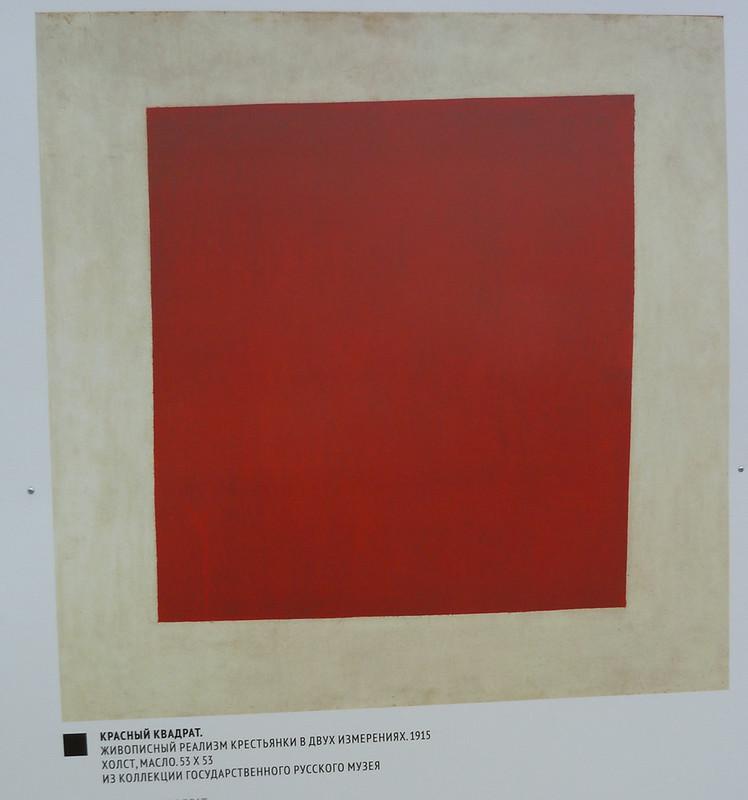 Малевич Красный квадрат