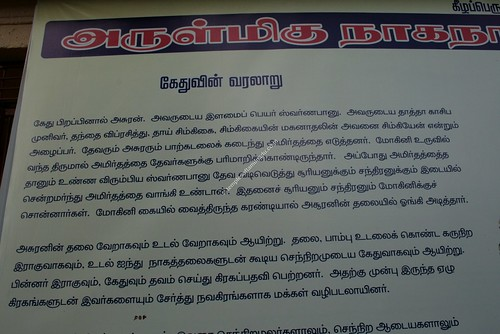 History of Kethu, Keezhaperumpallam