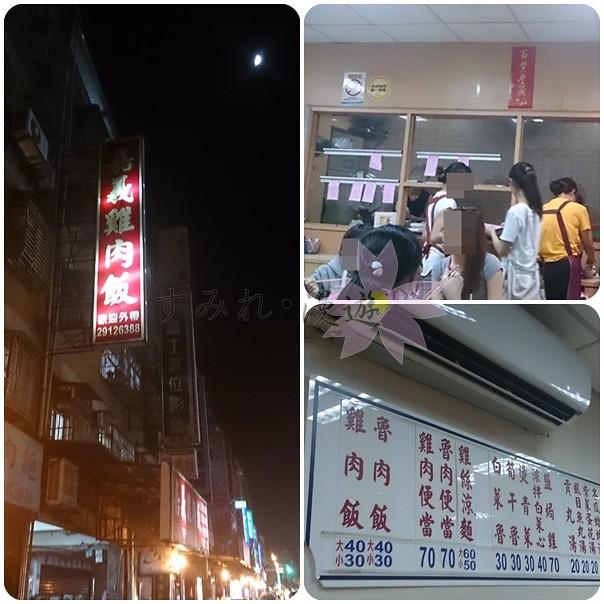 民以食為天-新店建國路嘉義雞肉飯20131013-1