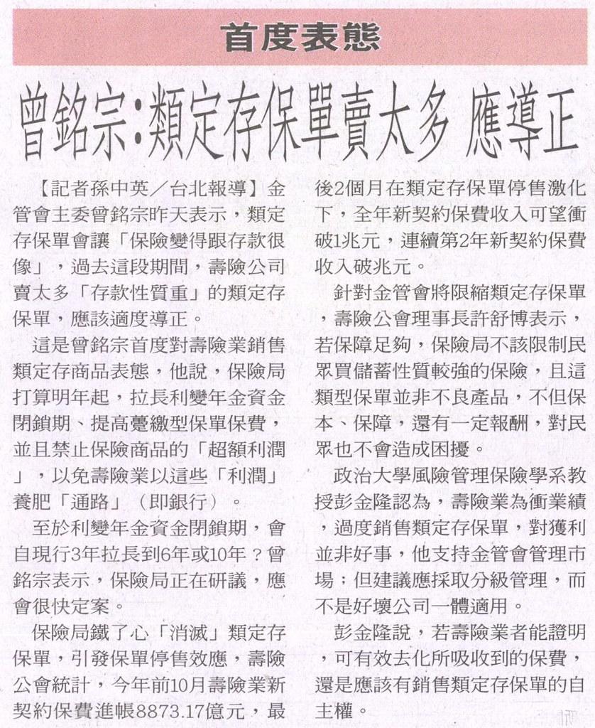20131210[聯合報]首度表態 曾銘宗:類定存保單賣太多 應導正