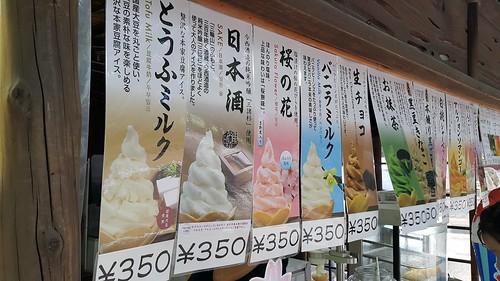 แวะออกมาด้านนอกของศาลเจ้า มีร้านไอศกรีมด้วย เหนื่อยๆ หม่ำไอศกรีมเย็นๆ ก็ชื่นใจดี
