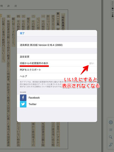 chikuzyokaisetsu-app-15
