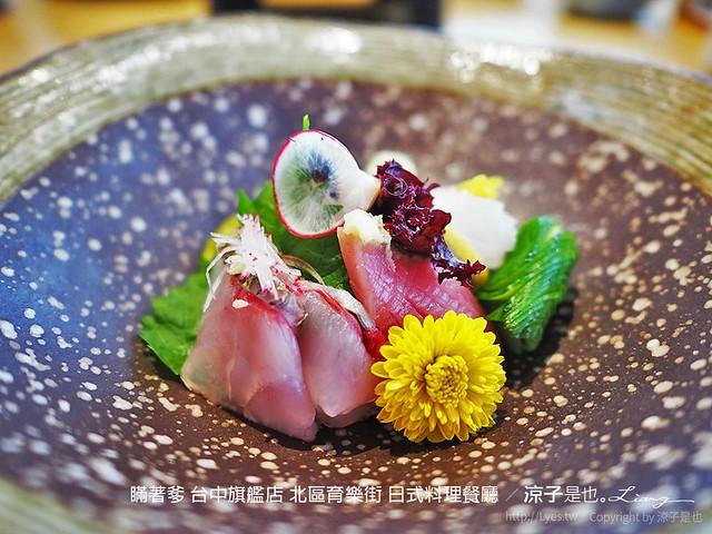 瞞著爹 台中旗艦店 北區育樂街 日式料理餐廳 32