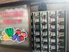 Photo:釣り銭が出るように見えないのだが、150円とかの値付けはなんだろう? By cyberwonk
