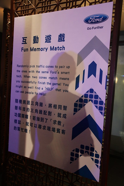 GO FURTHER! 2013福特汽車派對The Smarter way to get there party @amarylliss。艾瑪[隨處走走]