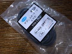 オーディオ光ケーブル440円也。