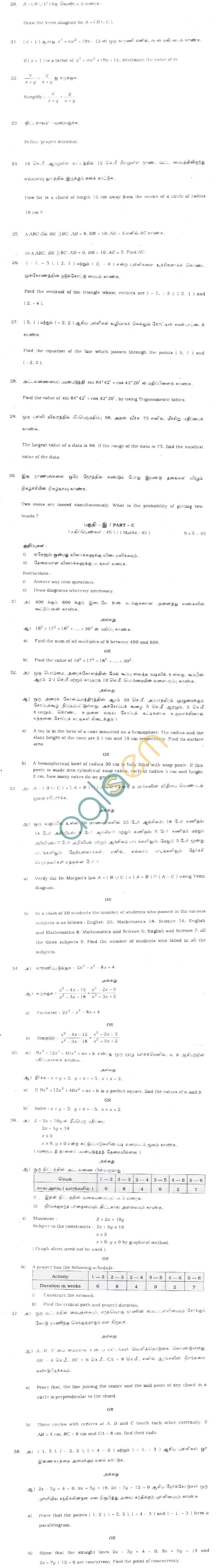 TN Board SSLC Mathematics Question Papers June 2011