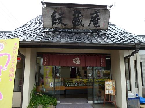 紋蔵庵 喜多院門前店