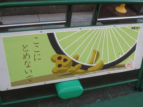 駐輪禁止(江古田)