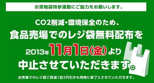 イオン レジ袋無料配布中止のお知らせ