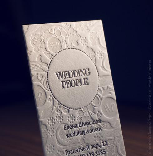рельефная печать на визитке