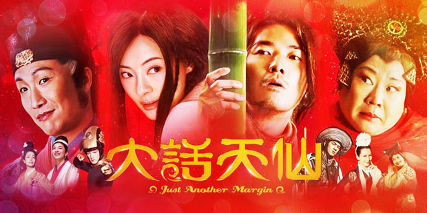 Just Another Margin (2014)
