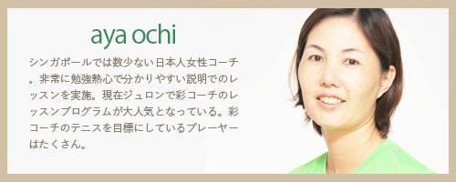 ayaochi