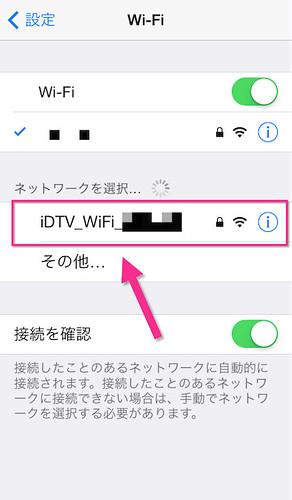 iDTV選択