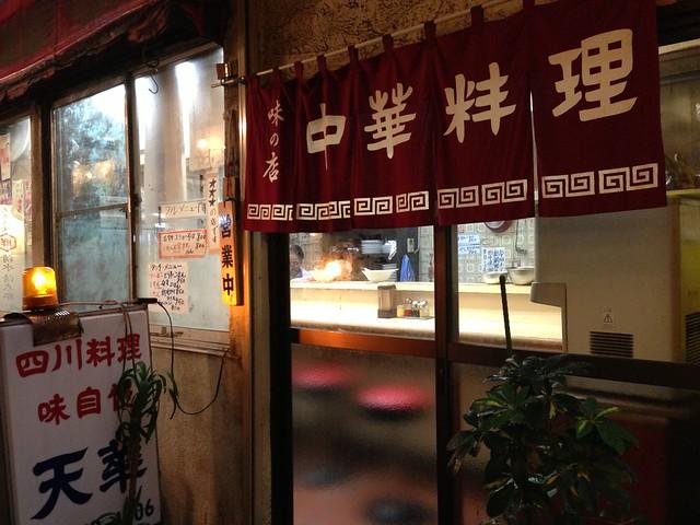 コショーそば コショウそば 品川 きたなシュラン3つ星のラーメンやさん中華料理 天華