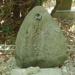 仁天屋船或久姫 Clearly a small monument / shrine to a goddess... the question is, who is Jintenya funeiki hisa hime?