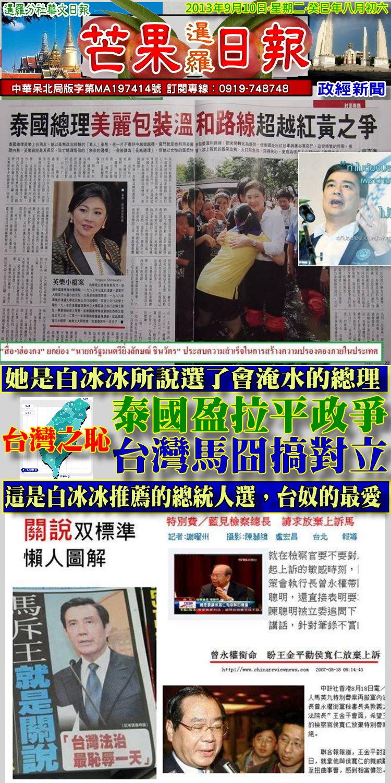 130910芒果日報--暹羅新聞--泰國盈拉平政爭,台灣馬囧搞對立