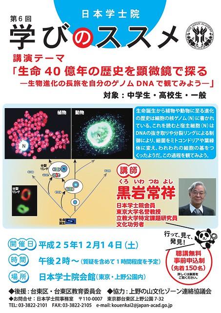 日本学士院第6回学びのススメシリーズ講演会