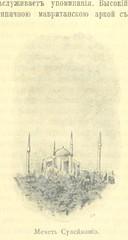 "British Library digitised image from page 45 of ""По Востоку. Путевые очерки и картины, etc"""