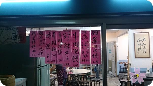 民以食為天-老媽麵館(新店中央路)-20131123-10