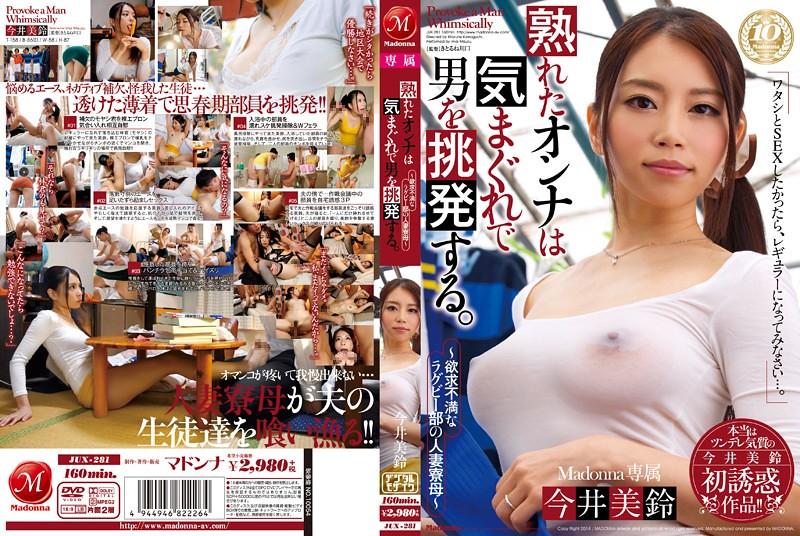 one2up ryushare Upload-thai  one2upjav JUX-281 Misuzu Imai  jav download screenshot  ดาวน์โหลด หนังโป้ หนังเอวี ญี่ปุ่น AV ฟรี