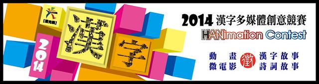 2014漢字動畫創意競賽