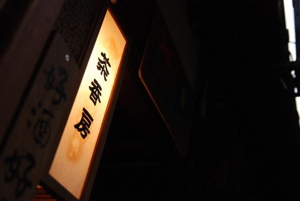 茶香房「長竹」