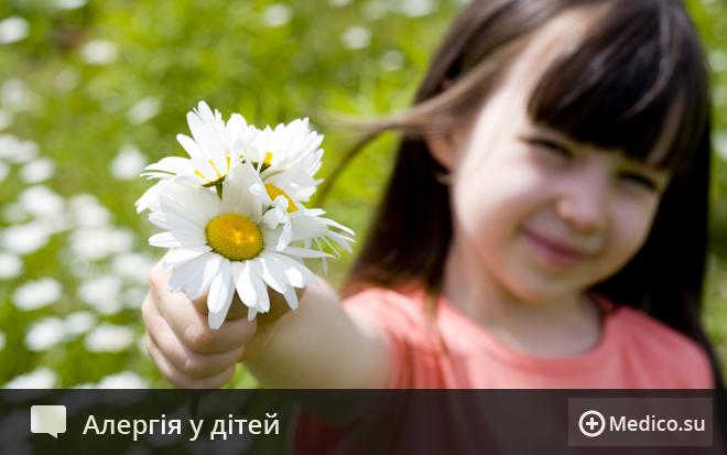 Алергія у дітей: симптоми, лікування, дієта