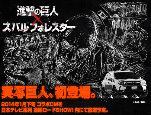 131204(1) - 真人電影《進撃の巨人》(進擊的巨人)新導演「樋口真嗣」接棒、首支廣告2014年1月公開、2015年隆重上映! 3 FINAL