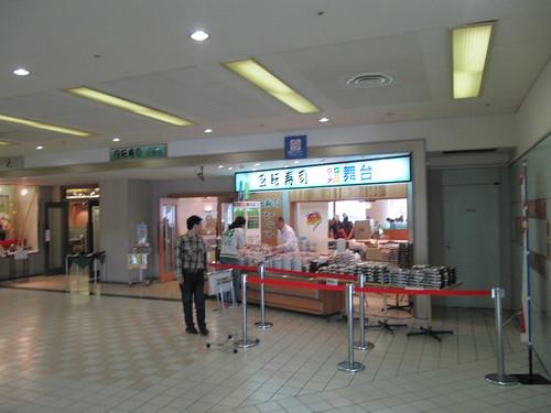 阪神競馬場の回転寿司店である鮨舞台のお持ち帰り寿司