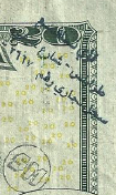 $20 bill with Arabic stamp