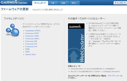 GarminUpdate02