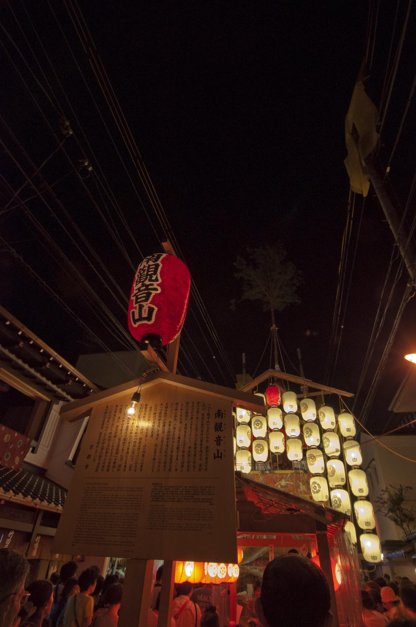 2013/07/16 京都・祇園祭 宵山