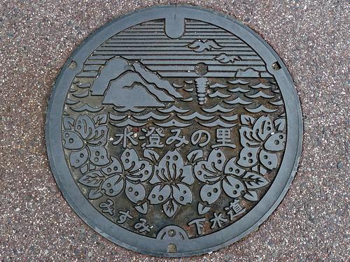 Misumi Shimane , manhole cover 2 (島根県三隅町のマンホール2)