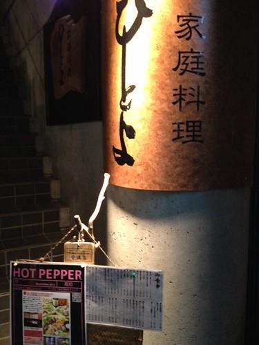 家庭料理ひとよ by haruhiko_iyota