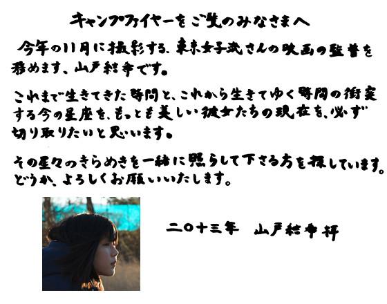 newyamato