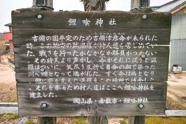 鯉喰神社 #3