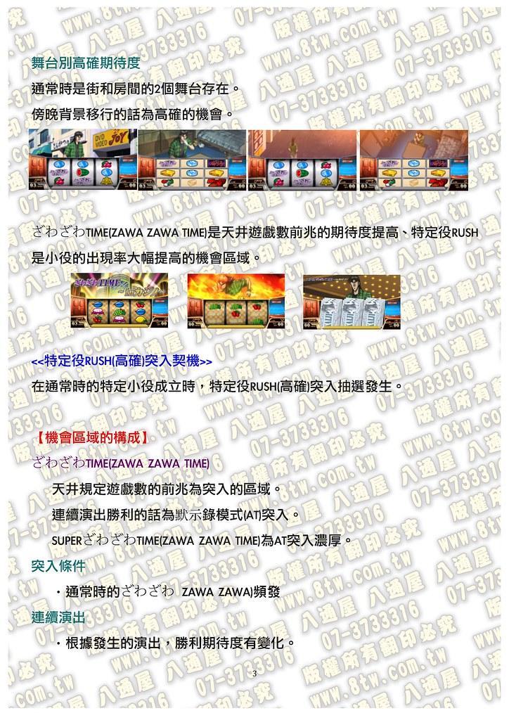 S0156回胴默示錄3 中文版攻略_Page_04