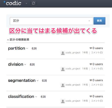 「区分」の英語_-_codicネーミング辞書