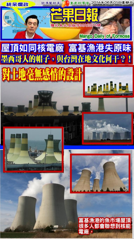 140601芒果日報--統呆爛政--屋頂如同核電廠,富基漁港失原味