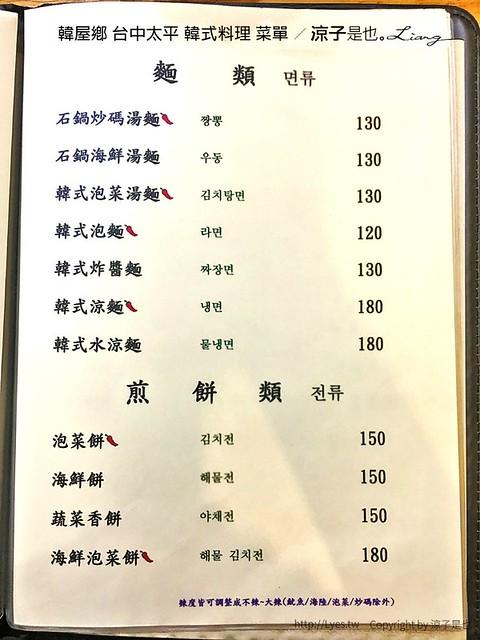 韓屋鄉 台中太平 韓式料理 菜單 19