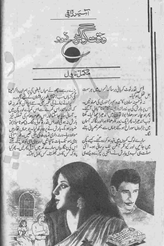 Waqat ko guzarny do is writen by Asia Razaqi; Waqat ko guzarny do is Social Romantic story, famouse Urdu Novel Online Reading at Urdu Novel Collection. Asia Razaqi is an established writer and writing regularly. The novel Waqat ko guzarny do Complete Novel By Asia Razaqi also
