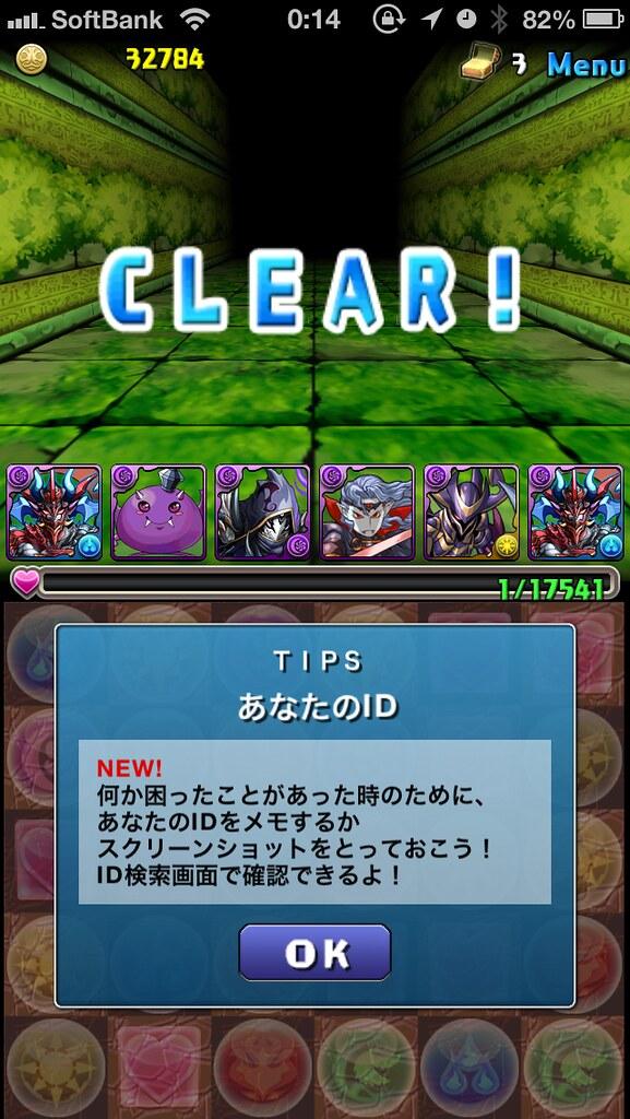 20130528001456