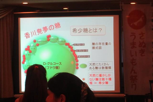 うどん県 ヘルシーメニュー試食会