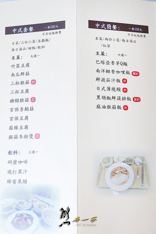 [三峽素食蔬食餐廳]怡心園時尚精緻料理