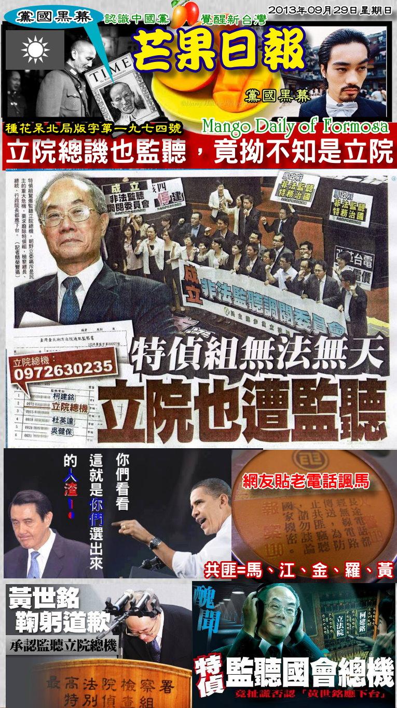 130929芒果日報--政經新聞--立院總譏也監聽,竟拗不知是立院