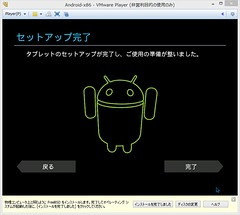 Android-x86-d