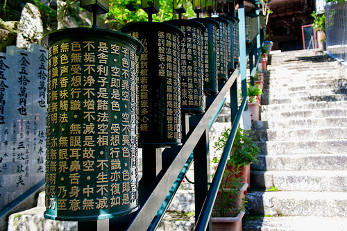 The Prayer Wheels, Daishoin Temple (Miyajima) by Ramon San Juan