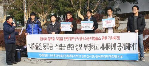 20131204_연세대정보공개소송 대법승소기자회견